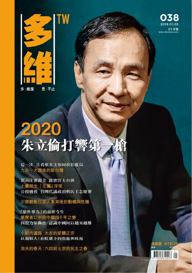 20190104-《多維TW》月刊038期。(多維觀點提供)