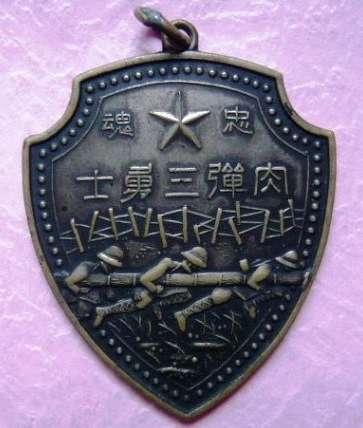 20190104-「肉彈三勇士」紀念章。(作者提供)