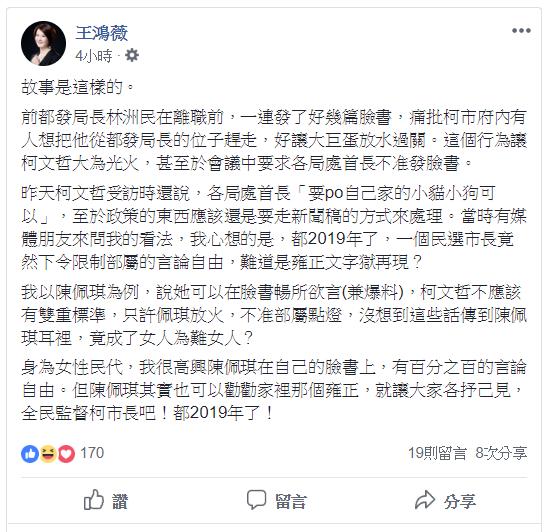 20190105-針對台北市長柯文哲太太陳佩琪在臉書發文嗆聲「大言不慚」,北市議員王鴻薇5日也在臉書貼文做出回應。(擷取自王鴻薇臉書)