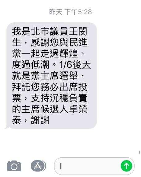 20190105-民進黨主席補選明日投票,黨內主要派系都動員為候選人卓榮泰催票。圖為蘇系台北市議員王閔生發出的催票簡訊。(取自手機截圖)