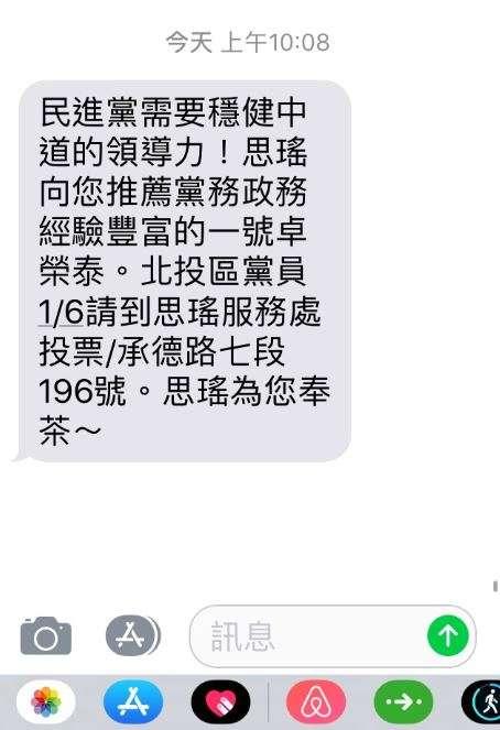 20190105-民進黨主席補選明日投票,黨內主要派系都動員為候選人卓榮泰催票。圖為新系立委吳思瑤發出的催票簡訊。(取自手機截圖)