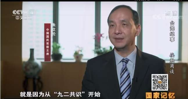 有意挑戰2020總統大選的朱立倫,近日現身在中國中央電視台歷史紀錄片談「九二共識」。(截取自央視)