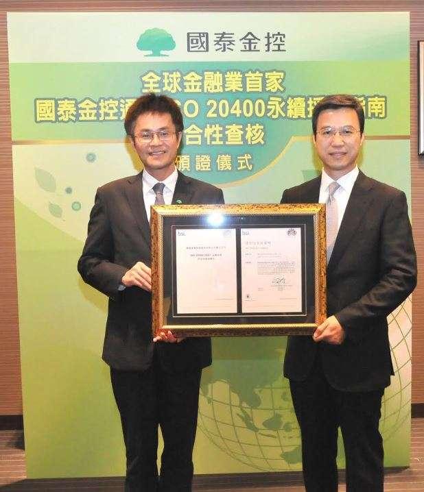 國泰金控暨八家子公司獲《ISO 20400永續採購指南》查核通過。(圖/國泰金控)