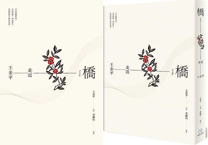 由前立法院長王金平口述,李靜宜撰寫的《橋─走近王金平》(新東美出版)