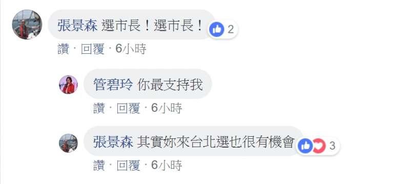 2019-01-08_張景森留言為管碧玲打氣。(翻攝臉書「管碧玲 (kuanbiling)」)