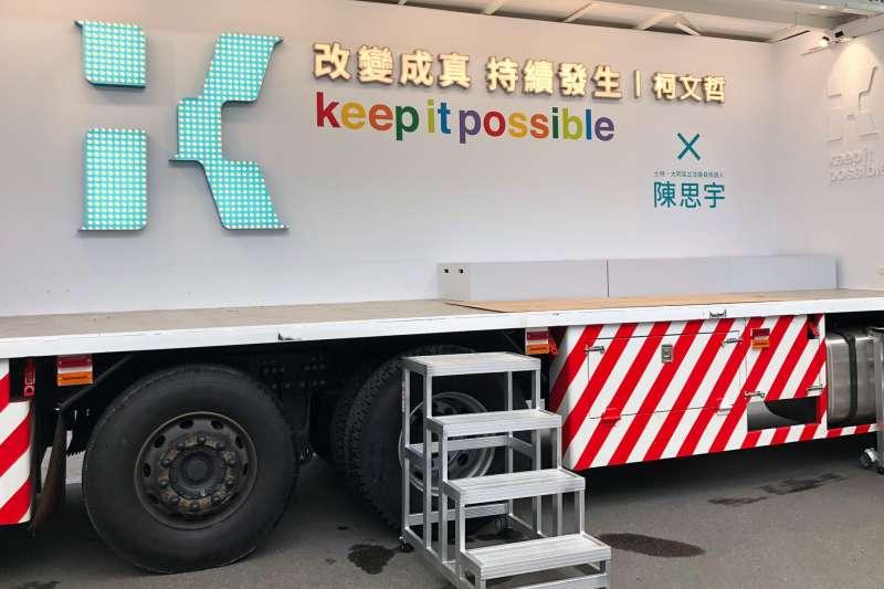20190108_柯文哲競選時期的行動競選總部,也悄悄改裝,成為陳思宇的競選車。(陳思宇競選辦公室提供)