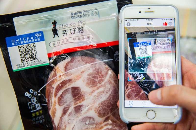 食安風暴頻傳,奧丁丁力推區塊鏈食品,掃描QR Code便能清楚瀏覽食品履歷(圖/奧丁丁)