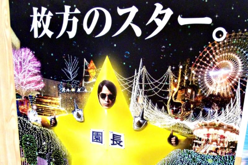 枚方是位於大阪府的一座城市,那麼是哪位人士被稱為「枚方之星」(枚方のスター)呢? 繼續看下去吧。(圖/陳怡秀,想想論壇)