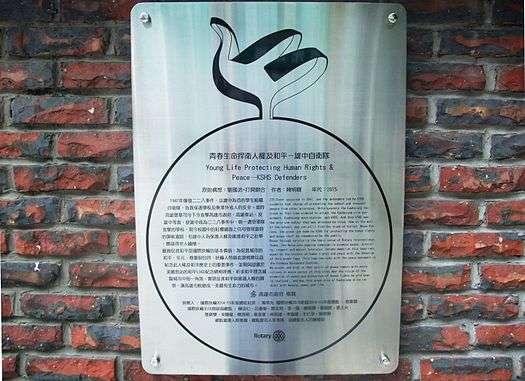雄中自衛隊紀念碑。(圖/維基百科)