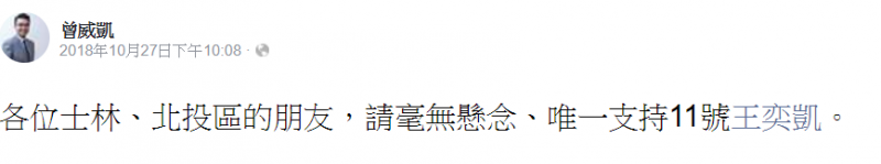 九合一大選期間,時代力量桃園市黨部主委曾威凱曾在臉書發文,「唯一支持11號王奕凱」(擷取自曾威凱臉書)