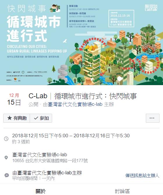 20190112-台大大學PLUS平台在去年底,於C-Lab舉辦了「循環城市進行式」論壇。(擷取C-Lab活動專頁)