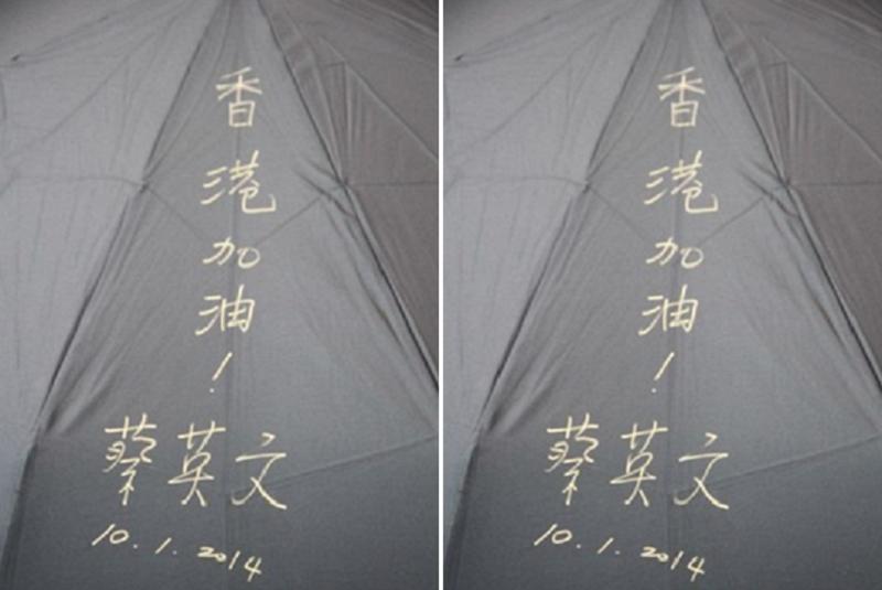 2014年香港雨傘運動時,蔡英文曾簽下「香港加油」(來源:蔡英文臉書)