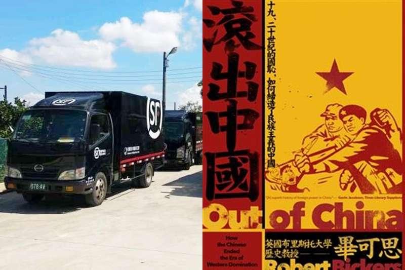 作家從台北寄書回香港,竟然被「審查」了!(圖/台灣順豐速運@facebook)