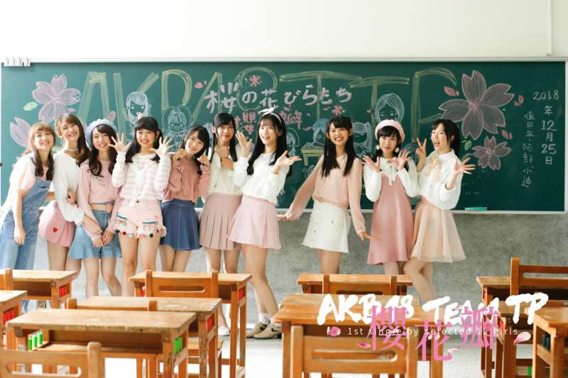 AKB48 Team TP第二首單曲<櫻花瓣>MV(圖/AKB48 Team TP粉絲專頁)