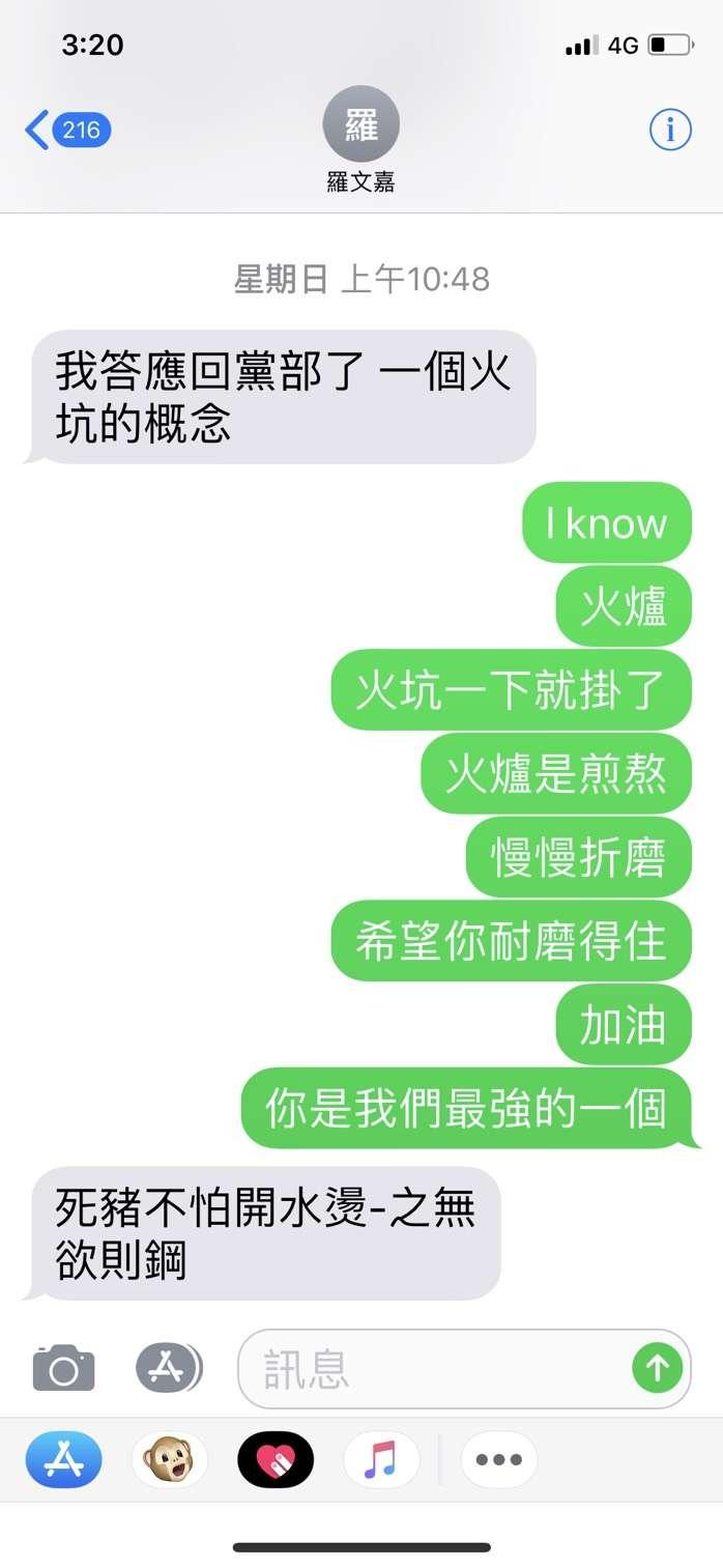 20190116-羅文嘉接任民進黨秘書長,在16日中常會中,行政院副院長陳其邁秀出和羅文嘉的對話內容。(陳其邁提供)