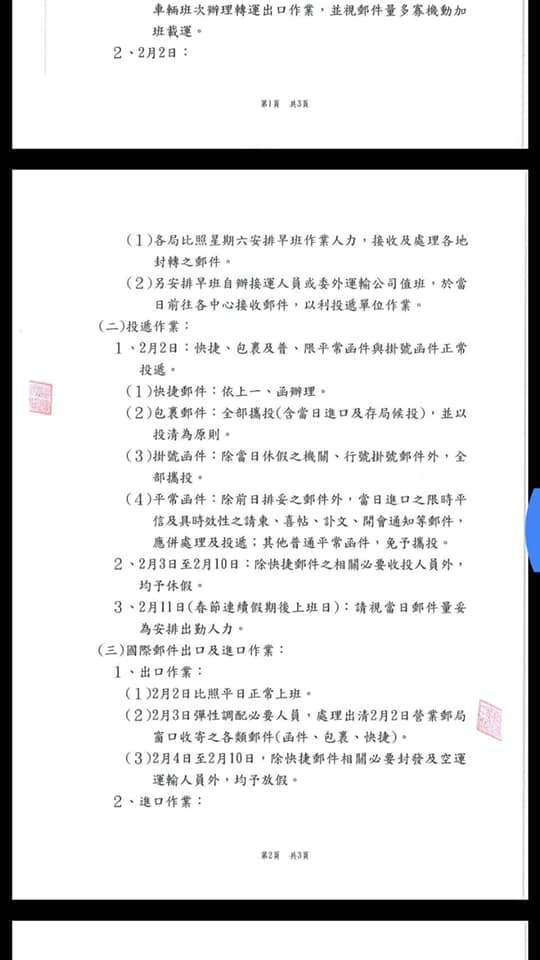 20190117-中華郵政16日突然發布公文,宣布2月2日、週六窗口營業,除了原本就可正常頭地的快捷郵件以外,包裹、普通及限時、掛號郵件均可正常投遞,以強化郵件投遞服務。(取自「郵局郵政全民開講」臉書社團)