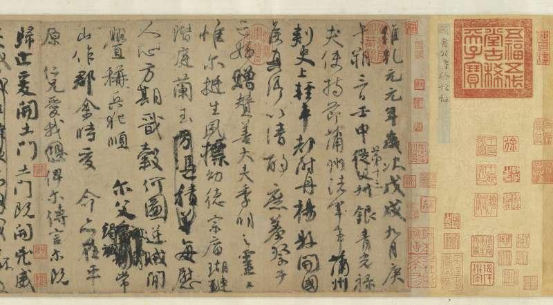 顏真卿《祭姪文稿》(國立故宮博物院)