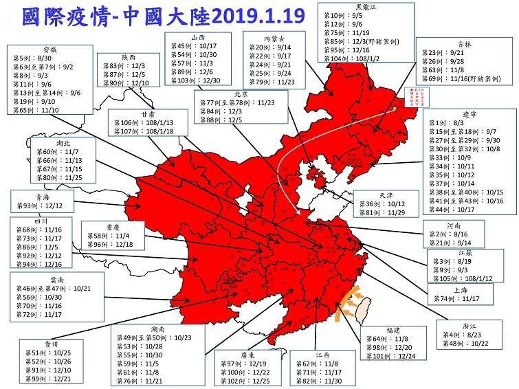 中國大陸非洲豬瘟疫情,20190118(防檢局)