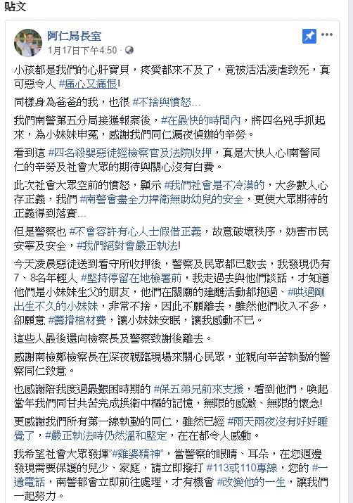 20190119-台南虐童案引發民眾群聚地檢署,台南市警局長黃宗仁在臉書「阿仁局長室」分享暖心故事。(擷取自阿仁局長室臉書專頁)