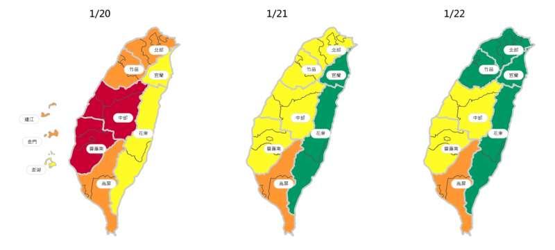 20190120-環保署預測1月20日至22日的空品變化。(取自環保署)