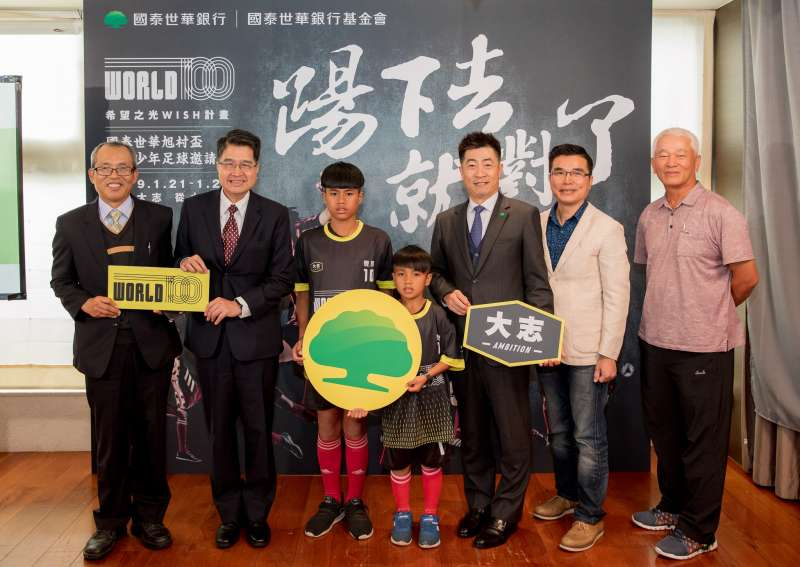 基金會自2017年開始,連續三年贊助旭村盃足球邀請賽。(圖/國泰世華銀行提供)