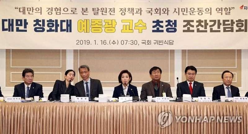韓國國會(National Assembly)的演講現場,作者左手邊即為自由韓國黨(Liberty Korea Party)的國會領導人羅卿瑗(Na, Kyung-won)女士,她的左手邊則是首爾大學朱漢奎教授。(葉宗洸提供)