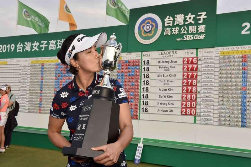 「2019台灣女子高球公開賽」,韓籍選手全美貞(Mi Jeong Jeon)奪得冠軍。(圖/徐炳文攝)