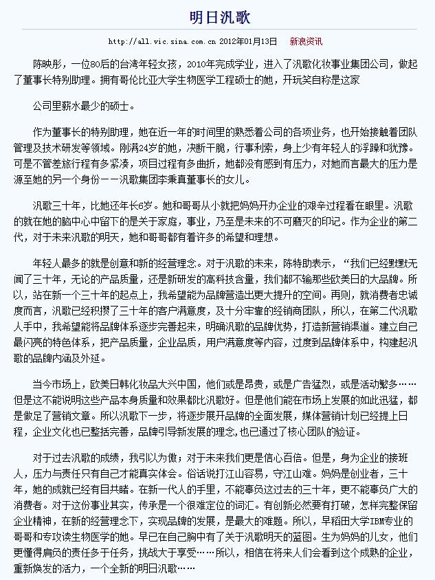 20190122-有網友在PTT上挖出一篇2012刊登在中國新浪網上的報導,內容指出知名網紅Youtuber「理科太太」的父親是汎歌化妝品公司創辦人李秉真。(截圖自中國新浪網報導)