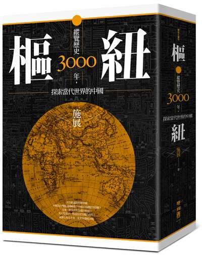《樞紐:縱覽歷史3000年,探索當代世界的中國》立體書封。(聯經出版提供)