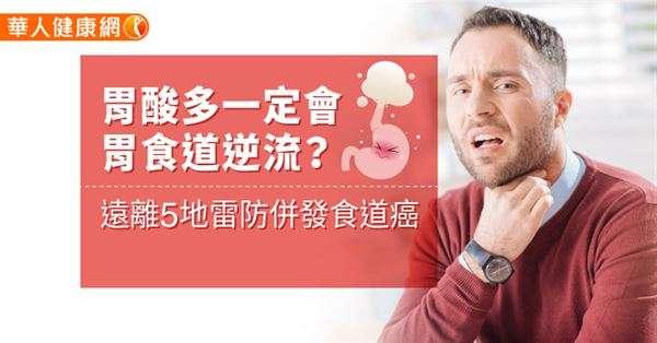 20190124-胃酸分泌過多就會造成胃食道逆流嗎?胃食道逆流有哪一些危險因子?來聽聽肝膽腸胃科醫師詳細破解。(圖/華人健康網提供)