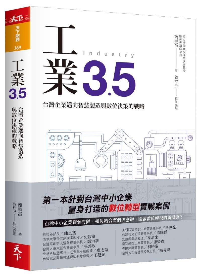 《工業3.5:台灣企業邁向智慧製造與數位決策的戰略》立體書封。(天下雜誌提供)