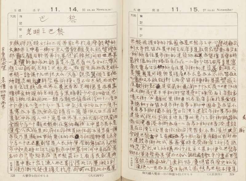 1927 年 11 月 14 日灌園先生日記,紀錄林獻堂父子三人抵達「光明之巴黎」。(圖/中研院臺史所檔案館數位典藏)