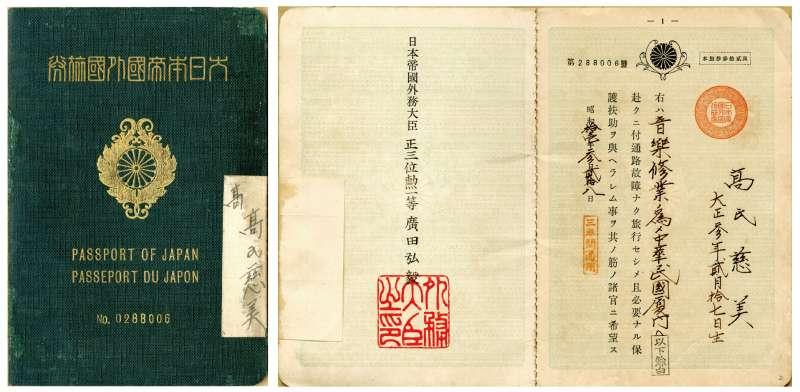 日治時期,臺灣人要到其他國家,必須申請旅券(即護照)。(圖/臺史所檔案館數位典藏)