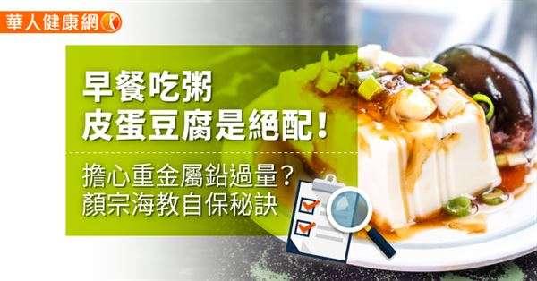 20190124-皮蛋豆腐是絕配!營養師:高蛋白、低醣、低脂。(圖/華人健康網提供)