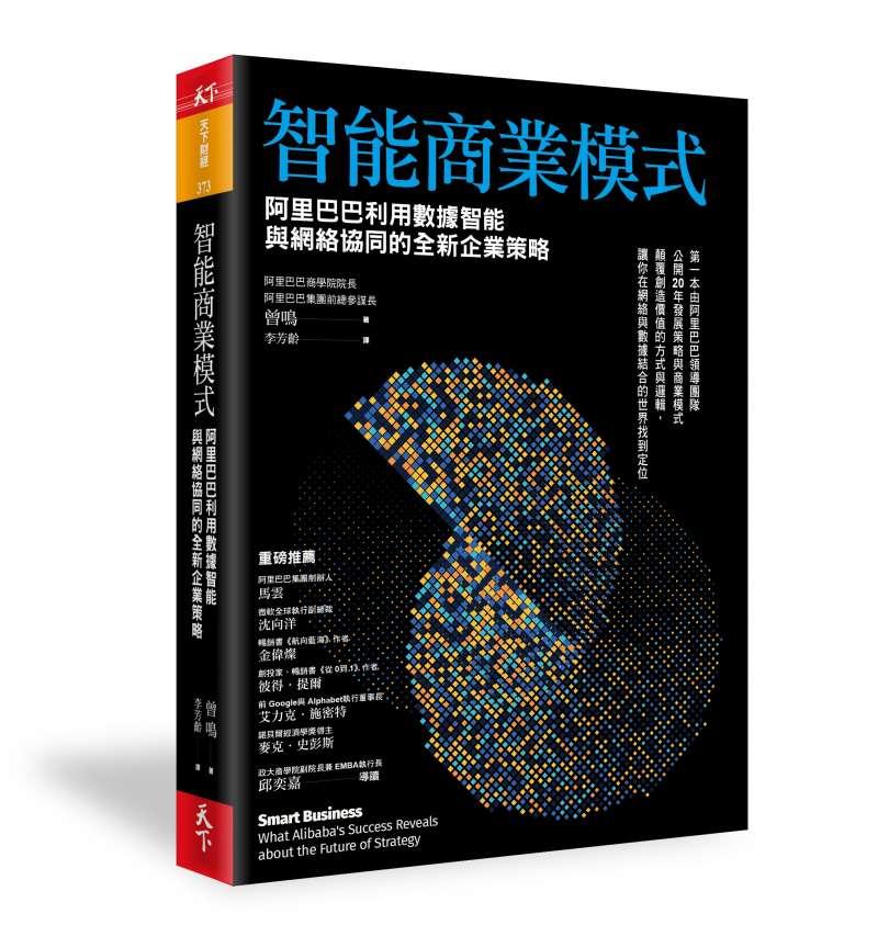 《智能商業模式》立體書封(天下雜誌出版提供)