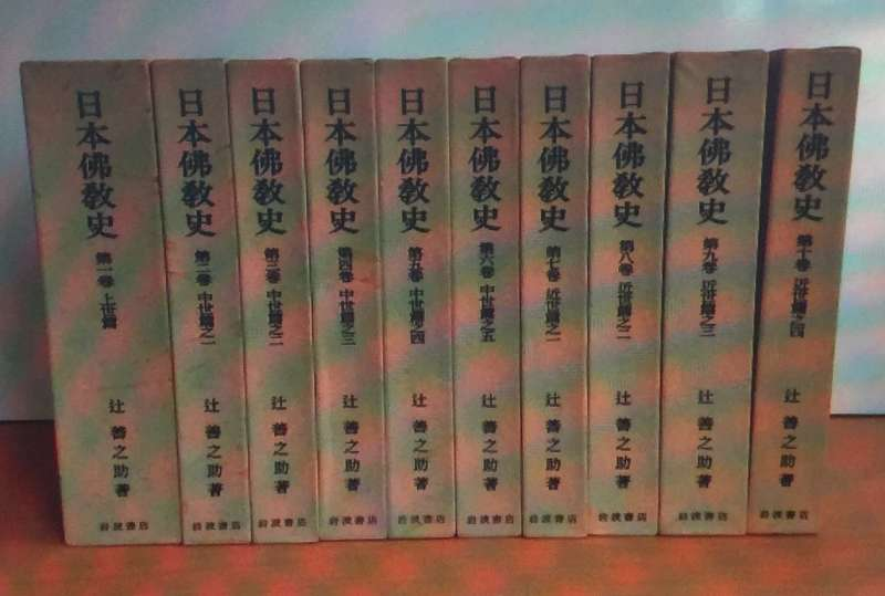 辻善之助《日本佛教史》書影。(圖/想想論壇)