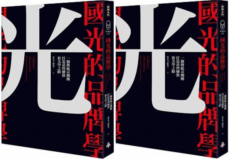 國光品牌學書封(時報出版)