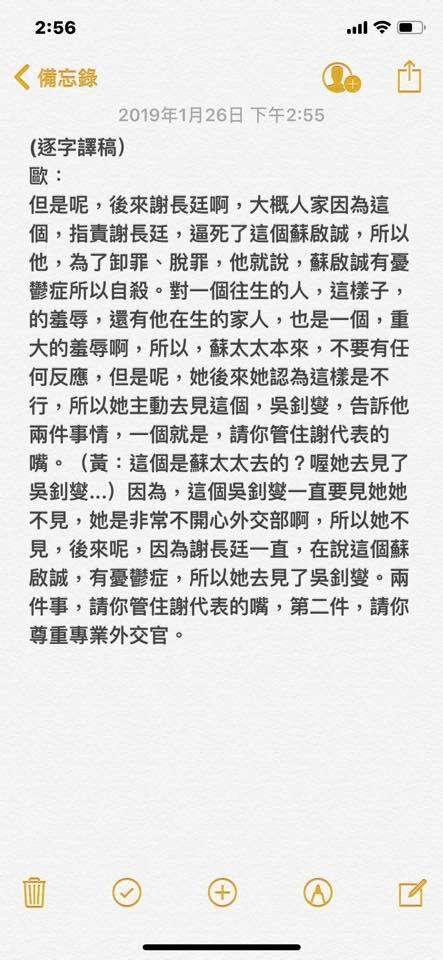 20190126-圖為前外交部長歐鴻鍊,24日上廣播節目受訪時的逐字稿。(取自謝長廷臉書)