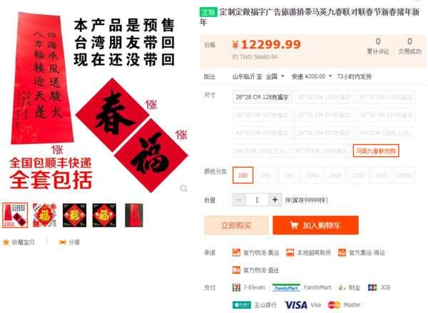 20190127-淘寶網有商家天價推出預售「馬英九春聯」,喊價1萬2299元人民幣。(截圖自淘寶網)