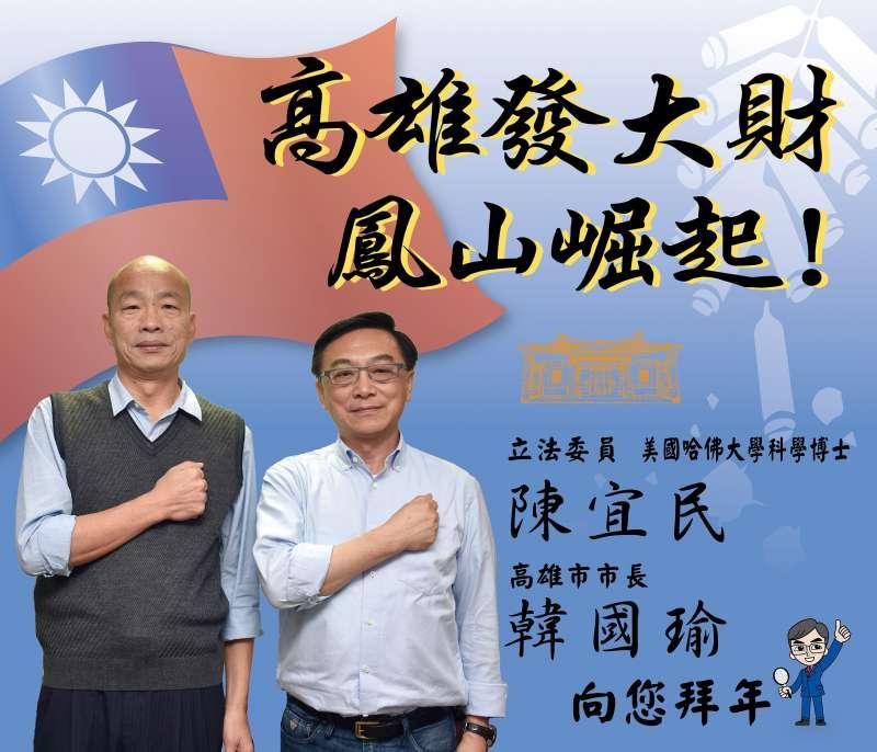 20190127_藍委陳宜民(右)+高雄市長韓國瑜(左)聯名拜年看板。國旗版。(陳宜民辦公室提供)