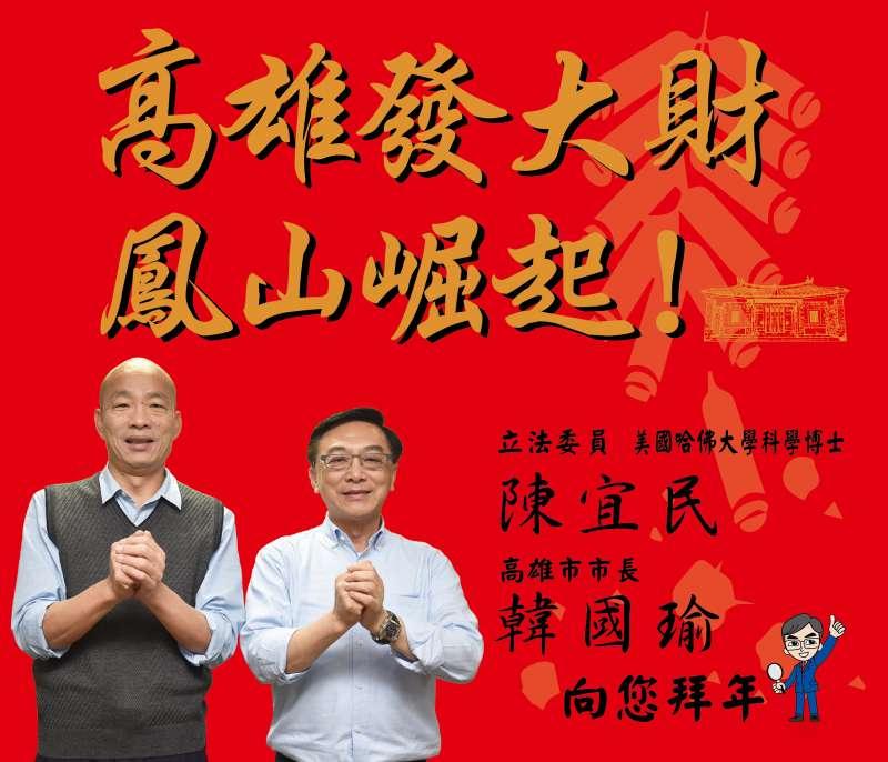20190127_藍委陳宜民(右)+高雄市長韓國瑜(左)聯名拜年看板。(陳宜民辦公室提供)