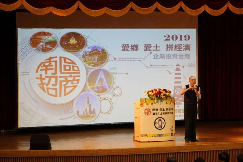 20190127-中華民國商業總會26日舉行南區招商會,高雄市長韓國瑜親自出席。(高雄市政府提供)