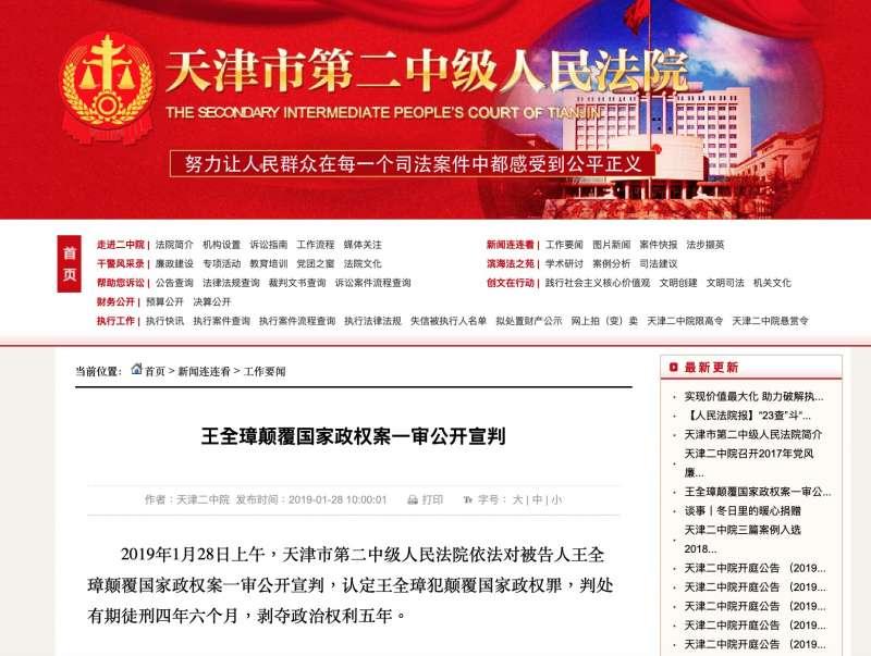 天津第二中級人民法院的公告:王全璋因「顛覆國家政權罪」被判處有期徒刑四年六個月。
