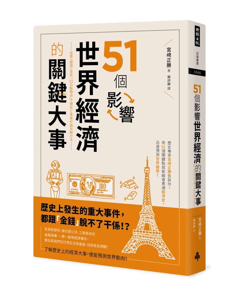 《51個影響世界經濟的關鍵大事》立體書封。(時報出版提供)