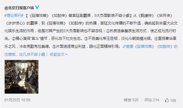 《北京日報》微博批評宮鬥劇。