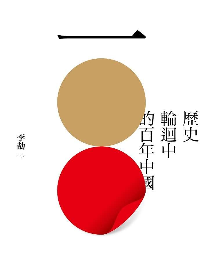 《歷史輪迴中的百年中國》立體書封。(允晨文化提供)