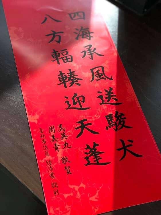 20190128_馬系子弟兵、北市議員鍾沛君推出馬英九聯名款春聯。(取自鍾沛君臉書)