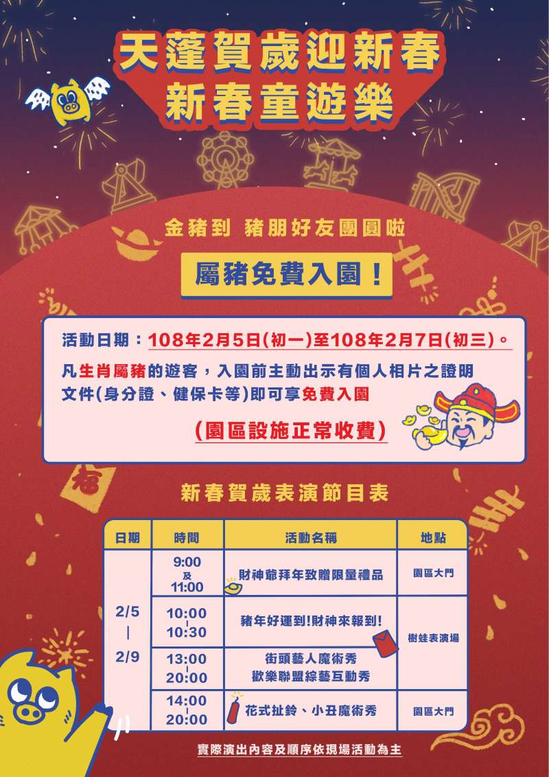 20190130-台北市立兒童新樂園(台北市政府提供)