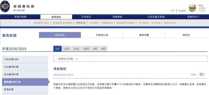 2019-01-30_香港賽馬會30日晚間發聲明,否認馬會派遣代表團於今天與高雄市政府會面。(取自香港賽馬會官網)