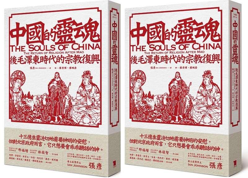 20190131-《中國的靈魂:後毛澤東時代的宗教復興》立體書封。(八旗文化提供)